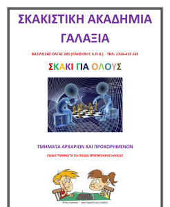 Mathimata_Skaki